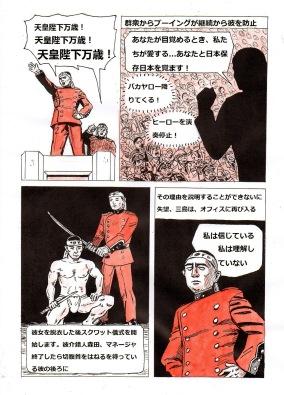 mishima-13